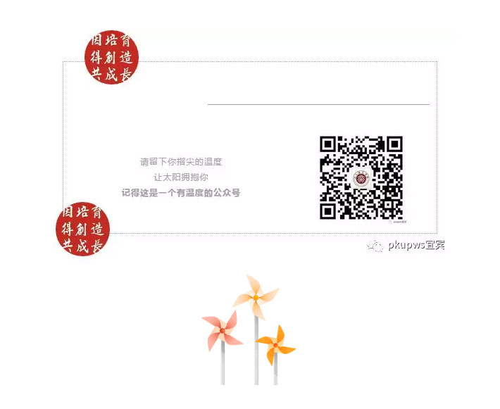 pkupws宜宾_09.jpg